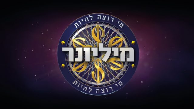 Who Wants to be a Millionaire? Israel July August Productions